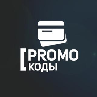 Промо-коды Украина
