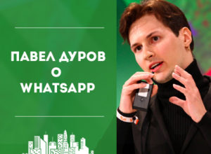 Павел Дуров о WhatsApp