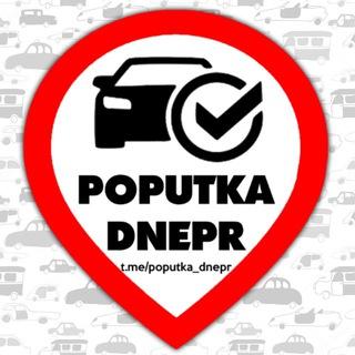 ПопуткаДнепр