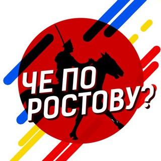 Че по Ростову?