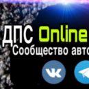 ДПС Online ТОЛЬЯТТИ