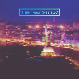 Типичный Киев 4:20