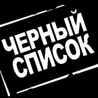 Черный список | Одесса