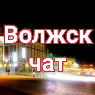 Волжск Чат