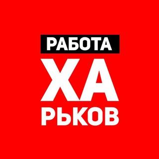 Работа Харьков