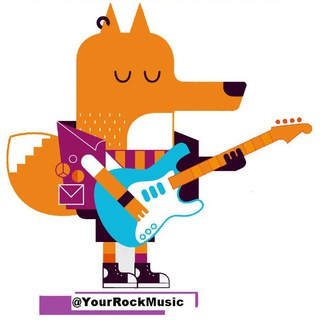 Твоя рок музыка