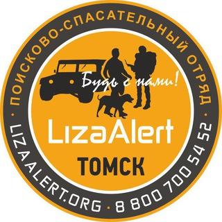 «Лиза Алерт» Томск