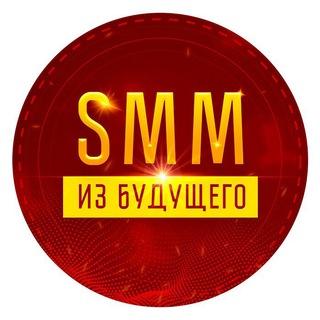 SMM из будущего
