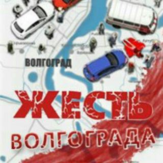 Жесть Волгограда