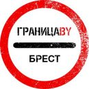 ГраницаBY (Брест)