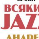 Джаз в Томске — концерты и радио
