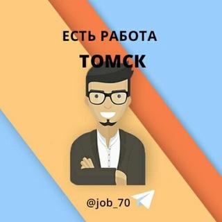 Работа | Томск | Вакансии