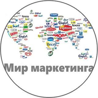 Мир маркетинга
