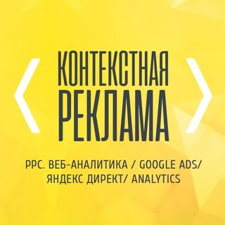 Контекстная реклама |Google Ads |Директ |CPA |PPC |GTM |AdWords |Аналитика |Маркетинг