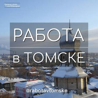 Работа в Томске
