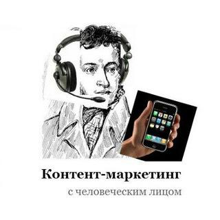 Русский контент-маркетинг