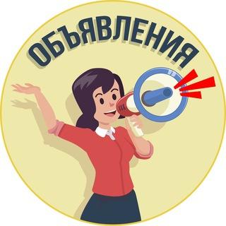 Объявления Сахалинской области