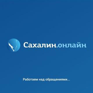 Сахалин.Онлайн