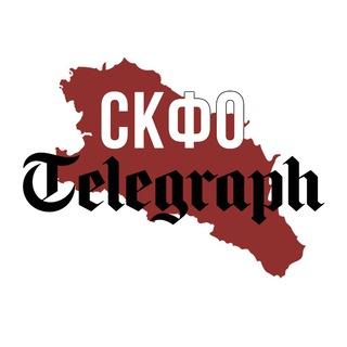 СКФО Telegraph