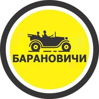 Попутчики Барановичи Telecar.io