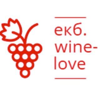 ЕКБ.Wine-love