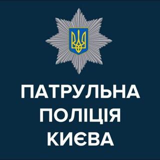 Патрульна поліція Києва