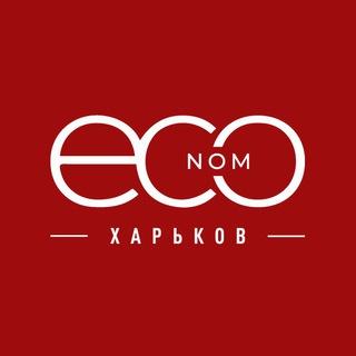 Экономный Харьков