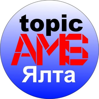 AMS topic (Ялта)