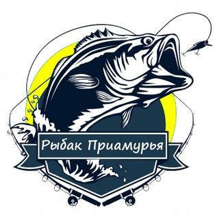 Рыбак Приамурья