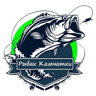Рыбак Камчатки