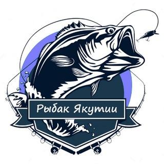 Рыбак Якутии