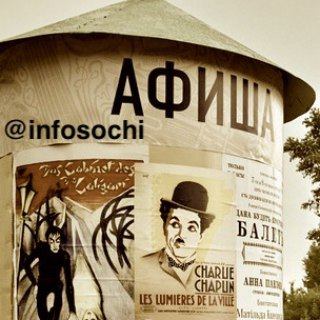 Афиша Сочи