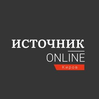 Источник Онлайн − Эксклюзивные новости Кирова