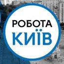 Робота Київ | Работа Киев