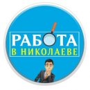 Работа в Николаеве