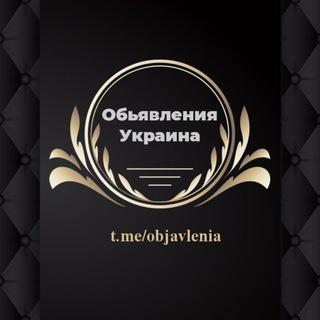 Обьявления Украина