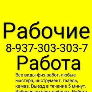 Рабочие Уфа Марсель 89373033037 Работа Подработка Грузчики