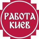 РАБОТА • КИЕВ
