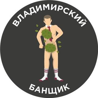 Владимирский банщик