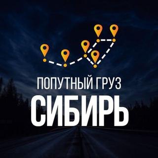 Грузоперевозки по Сибири | Попутный груз.