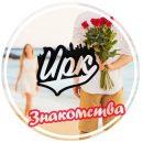 Знакомства | ИРК- Иркутск