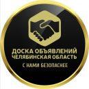 Доска Объявлений Челябинск