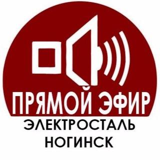 Электросталь / Ногинск