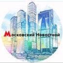 Московский Новостной