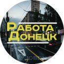 Работа Донецк
