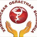 Химкинская Областная Больница