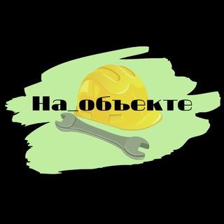 На_Объекте в Челябинске