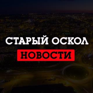 Старый Оскол LIVE