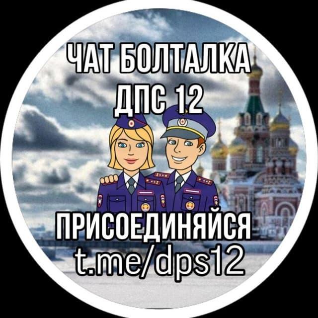 Чат Болталка ДПС 12RUS
