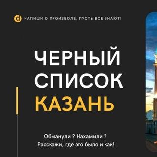 """""""ЧЁРНЫЙ СПИСОК"""" Казань"""